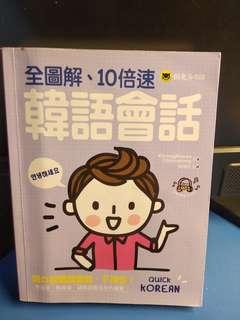 韓語學習書