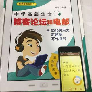 Higher Chinese email writing assessment book