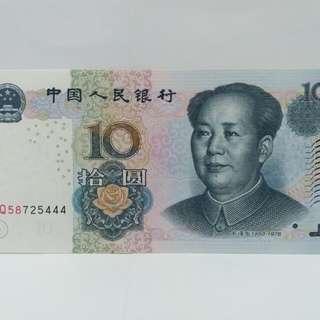 五版10圓,豹子4,全新無黃,UNC