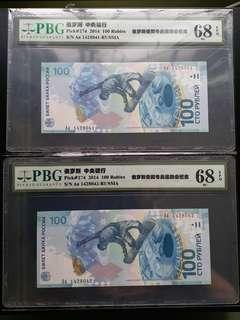 2014年 俄羅斯冬季奧運鈔 補版2連號 Aa 1428041 , 1428042 (( 南京品保評級PBG 68 EPQ ))