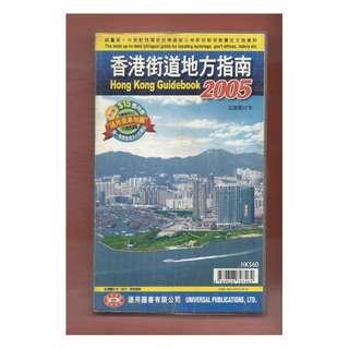 2005-HKGB,香港街道地方指南,286頁,19X11.8CM,通用圖書有限公司發行,無附贈