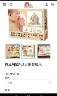 日本people大米製積木