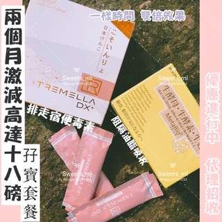 日本減肥排毒孖寶