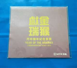 MTR 港鐵 猴年紀念車票