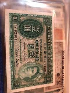 1959年香港一元紙幣