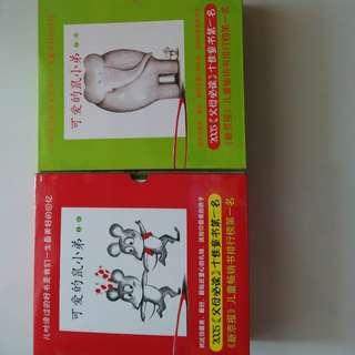 Japanese storybooks in Chinese translation