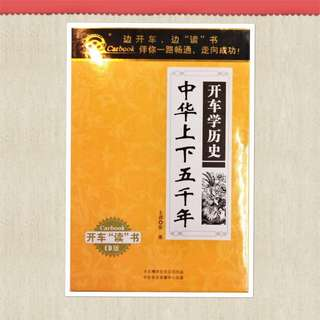 CD Book: 中华上下五千年 (16CDs)