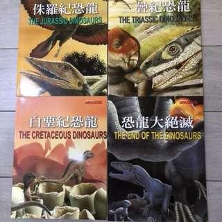 恐龍童書一套4本