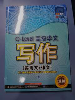 O-Level 高级华文写作 (Higher Chinese Compositions)