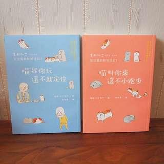 日本繪本漫畫貓蒔豆豆貓日記兩本