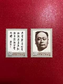 中國郵票J181-陳毅同志誕生90周年郵票一套