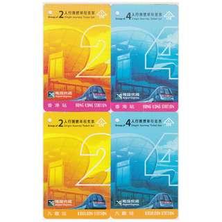 機場快線2,3,4人行團體票(第二代0512版), 散票, 只有香港24和九龍24