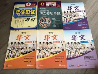 2018 p4 higher chinese textbook and activity book a books bundled clearance chinese o level fandeluxe Choice Image