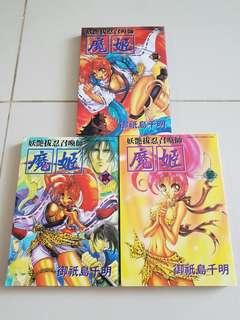 魔姬 Taiwan edition