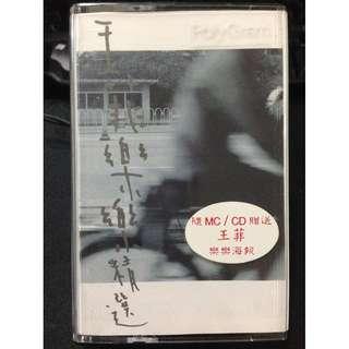 Faye Wong 王菲 王靖雯 乐乐精选 cassette