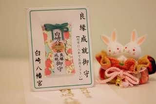 日本⛩白崎八幡宮💮良緣成就御守🔖
