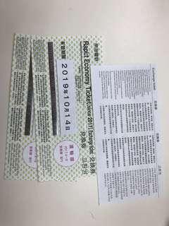 大阪南海電鐵 單程(關空特急換票券)
