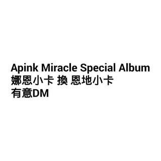 APINK miracle special album 娜恩換恩地