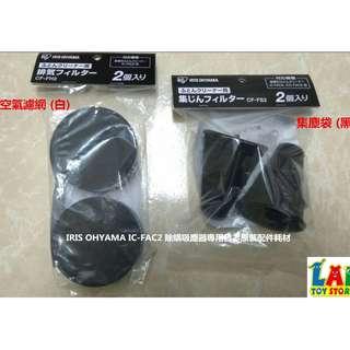 現貨 日本 IRIS OHYAMA IC-FAC2 塵蟎機 吸塵器 耗材 集塵袋 CF-FS2 空氣濾網 CF-FH2