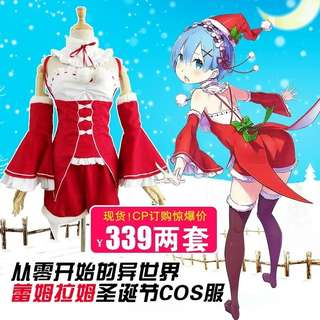 雷姆 蕾姆 拉姆 Rem Ram cosplay cos服 re0 聖誕