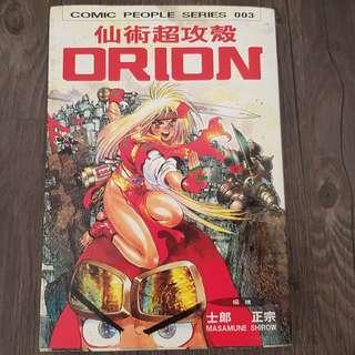 仙術超攻殻オリオン - 士郎 正宗 (complete, 1 book)