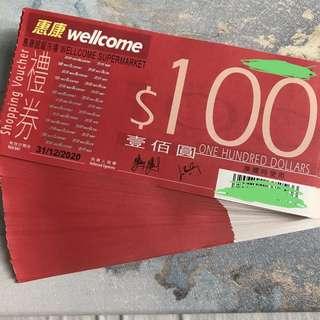 惠康$100超市現金卷 (大量)
