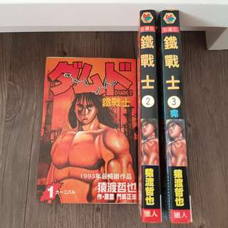 铁战士 - 猿渡哲也 (collector complete set, 3 books)