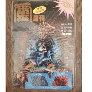 靈周刊 3D comic with 3D glass