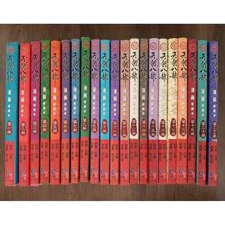 天龙八部 - 黄玉郎 (complete set, 22 books)