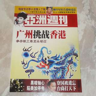 Rare Bruce Lee 李小龍 30th Anniversary Asiaweek 2003 Betty Ting Pei 丁珮 Hong Kong