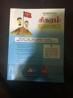 Sigaram Tamil Compo Katurai Book