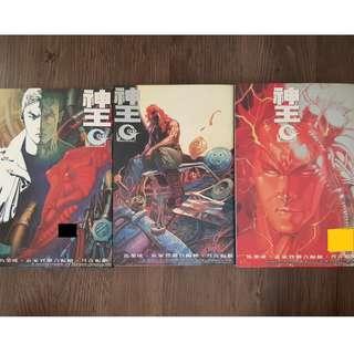 神王 - 马荣成 (collector complete set, 3 books)