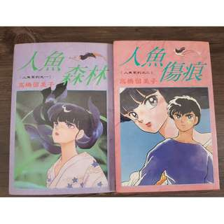 人魚傷痕 - 高桥留美子 (complete set, 2 books)