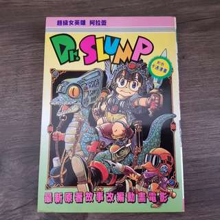 Dr. Slump: Arale - 鳥山明 (colour comic)
