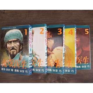 流氓醫生 - 史村翔 , 永安巧 (complete set, 5 books)