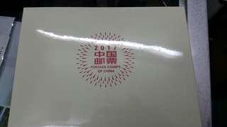 2017年中國郵票全年大版册