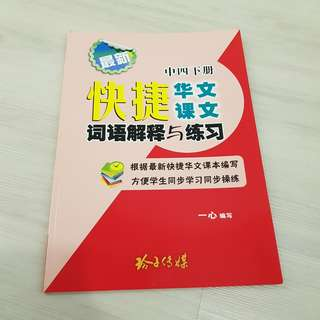 Chinese Assessment Book - Sec 4 Express