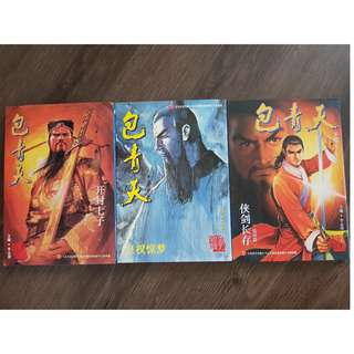包青天 - 李志清 (collector complete set, 3 books)