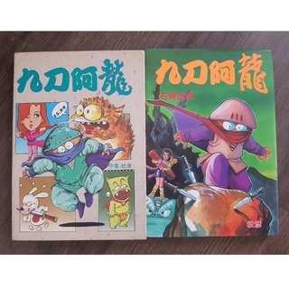 九刀阿龍 - 壮彦 (2 books)