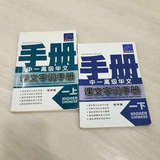 Chinese Handbook - 中一高级华文手册