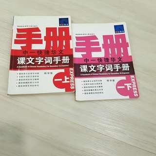 Chinese Handbook - 中一快捷华文手册