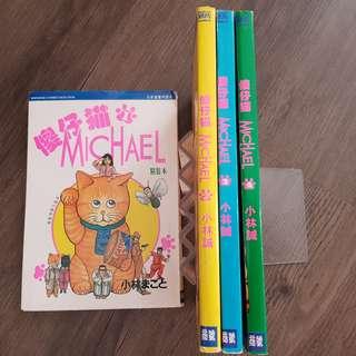 傻仔貓 Michael - 小林 まこと (4 books)