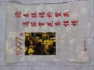 Bank of China 1997 calendar