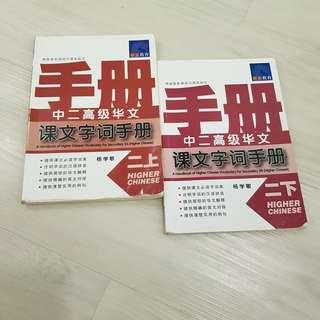 Chinese Handbook - 中二高级华文手册