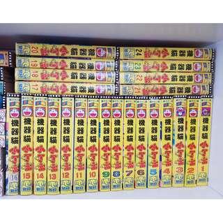 小叮當 Collection - 藤子不二雄 (25 books)