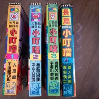 小叮當 Stories - 藤子不二雄 (4 books)