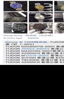 名牌手錶。歡迎問價