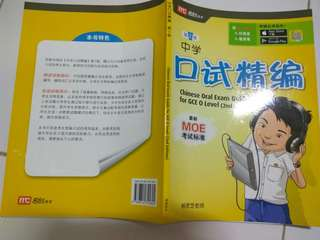 Chinese Oral Guide