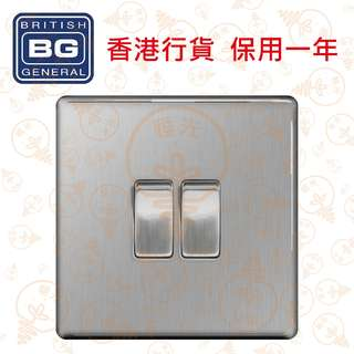 BG 英國 FBS42 拉絲鋼色 10A雙位雙控開關掣 香港行貨 保用一年 買兩個9折