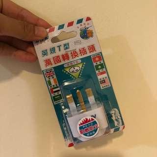 🚚 全新 萬國轉換插頭 英規T字 英國 香港 澳門 新加坡 馬來西亞